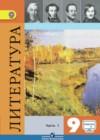 ГДЗ по Литературе для 9 класса  Коровина В.Я. часть 1, 2 ФГОС