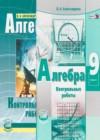 ГДЗ по Алгебре для 9 класса контрольные работы Александрова Л.А.  ФГОС