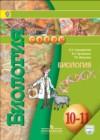 ГДЗ по Биологии для 10‐11 класса  Сухорукова Л.Н., Кучменко В.С., Иванова Т.В.  ФГОС