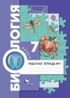 ГДЗ по Биологии для 7 класса рабочая тетрадь Суматохин С.В., Кучменко В.С. часть 1, 2 ФГОС