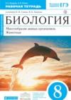 ГДЗ по Биологии для 8 класса рабочая тетрадь Захаров В.Б., Сонин Н.И.