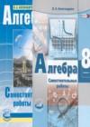 ГДЗ по Алгебре для 8 класса самостоятельные работы  Александрова Л.А.  ФГОС