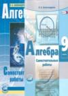 ГДЗ по Алгебре для 9 класса самостоятельные работы  Александрова Л.А.  ФГОС