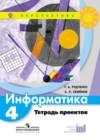 ГДЗ по Информатике для 4 класса тетрадь проектов Рудченко Т.А., Семенов А.Л.  ФГОС
