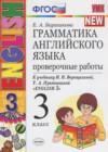 ГДЗ по Английскому языку для 3 класса проверочные работы к учебнику Верещагиной Барашкова Е.А.  ФГОС