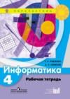 ГДЗ по Информатике для 4 класса рабочая тетрадь Рудченко Т.А., Семёнов А.Л.  ФГОС