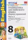 ГДЗ по Английскому языку для 8 класса сборник упражнений к учебнику Биболетовой Барашкова Е.А. часть 1, 2 ФГОС