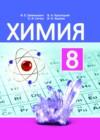 ГДЗ по Химии для 8 класса  Шиманович И.Е., Красицкий В.А., Сечко О.И., Хвалюк В.Н.