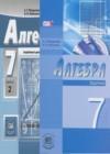 ГДЗ по Алгебре для 7 класса задачник Мордкович А.Г., Николаев Н.П. часть 2 ФГОС