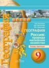ГДЗ по Географии для 9 класса тетрадь-практикум Ольховая Н.В., Протасова И.В., Савельева Л.Е.
