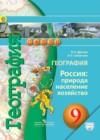 ГДЗ по Географии для 9 класса  Дронов В.П., Савельева Л.Е.  ФГОС