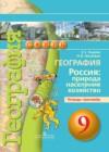 ГДЗ по Географии для 9 класса тетрадь-тренажер Ходова Е.С., Ольховая Н.В.  ФГОС
