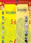 ГДЗ по Географии для 5‐6 класса  Алексеев А.И., Николина В.В., Липкина Е.К.  ФГОС