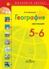 ГДЗ по Географии для 5‐6 класса мой тренажёр Николина В.В.  ФГОС