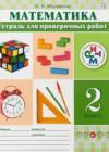 ГДЗ по Математике для 2 класса тетрадь для проверочных работ Муравина О.В.  ФГОС
