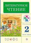 ГДЗ по Литературе для 2 класса  Грехнева Г.М., Корепова К.Е. часть 1, 2 ФГОС