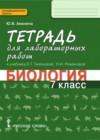 ГДЗ по Биологии для 7 класса тетрадь для лабораторных работ Ю.В. Амахина  ФГОС