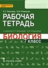 ГДЗ по Биологии для 7 класса рабочая тетрадь Е.Т. Тихонова, Н.И. Романова  ФГОС