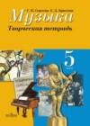 ГДЗ по Музыке для 5 класса творческая тетрадь Сергеева Г.Н., Критская Е.Д.  ФГОС