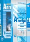 ГДЗ по Алгебре для 11 класса самостоятельные работы  Александрова Л.А.  ФГОС