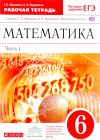 ГДЗ по Математике для 6 класса рабочая тетрадь Муравин Г.К., Муравина О.В. часть 1, 2 ФГОС