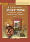 ГДЗ по Литературе для 5 класса рабочая тетрадь Соловьева Ф.Е. часть 1, 2 ФГОС