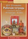 ГДЗ по Литературе для 6 класса рабочая тетрадь Соловьёва Ф.Е. часть 1, 2 ФГОС