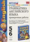 ГДЗ по Английскому языку для 5‐6 класса проверочные работы к учебнику Биболетовой Барашкова Е.А.  ФГОС