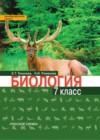 ГДЗ по Биологии для 7 класса  Тихонова Е.Т., Романова Н.И.  ФГОС