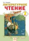 ГДЗ по Литературе для 3 класса  В.А. Лазарева часть 1, 2 ФГОС