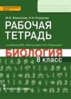 ГДЗ по Биологии для 8 класса рабочая тетрадь М.Б. Жемчугова, Н.И. Романова  ФГОС