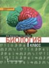 ГДЗ по Биологии для 8 класса  Жемчугова М.Б., Романова Н.И.  ФГОС