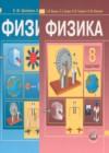 ГДЗ по Физике для 8 класса задачник Бунчук А.В., Кирик Л.А., Гельфгат И.М. часть 2
