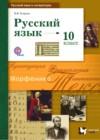 ГДЗ по Русскому языку для 10 класса  Гусарова И.В.  ФГОС