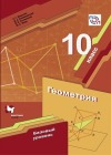 ГДЗ по Геометрии для 10 класса  Мерзляк А.Г., Номировский Д.А., Полонский В.Б., Якир М.С.  ФГОС