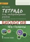ГДЗ по Биологии для 10‐11 класса тетрадь для лабораторных работ Ю.В. Амахина часть 1, 2
