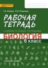 ГДЗ по Биологии для 6 класса рабочая тетрадь Исаева Т.А., Романова Н.И.  ФГОС