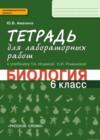 ГДЗ по Биологии для 6 класса тетрадь для лабораторных работ Амахина Ю.В.  ФГОС