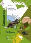 ГДЗ по Биологии для 5‐6 класса рабочая тетрадь Сухова Т.С., Строганов В.И. часть 1, 2 ФГОС