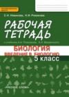 ГДЗ по Биологии для 5 класса рабочая тетрадь Новикова С.Н., Романова Н.И.  ФГОС