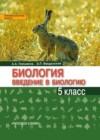 ГДЗ по Биологии для 5 класса  Плешаков А.А., Введенский Э.Л.  ФГОС