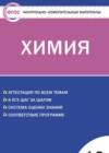 ГДЗ по Химии для 10 класса контрольно-измерительные материалы Стрельникова Е.Н.  ФГОС