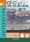 ГДЗ по Литературе для 6 класса  Полухина В.П., Коровина В.Я., Журавлев В.П. часть 1, 2 ФГОС