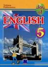 ГДЗ по Английскому языку для 5 класса Joy of English (1-й год обучения) Пахомова Т.Г.