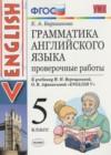 ГДЗ по Английскому языку для 5 класса проверочные работы к учебнику Верещагиной Барашкова Е.А.  ФГОС