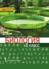 ГДЗ по Биологии для 6 класса  Исаева Т.А., Романова Н.И.  ФГОС