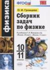 ГДЗ по Физике для 10‐11 класса сборник задач Громцева О.И.  ФГОС