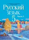 ГДЗ по Русскому языку для 5 класса  Л.А. Мурина, Ф.М. Литвинко, Г.И. Николаенко