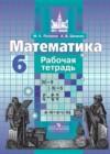 ГДЗ по Математике для 6 класса  рабочая тетрадь Потапов М.К., Шевкин А.В.