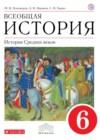 ГДЗ по Истории для 6 класса  М.В. Пономарев, А.В. Абрамов, С.В. Тырин  ФГОС